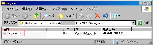顔文字辞書⑤テキストファイル作成完了.JPG