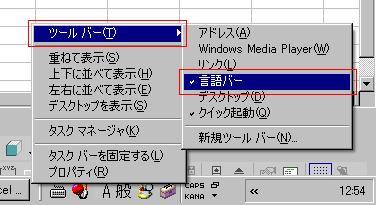 顔文字辞書⑦-3言語バーないとき2.JPG