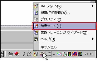 顔文字辞書⑧辞書ツール.JPG