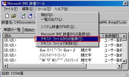 顔文字辞書⑨テキストファイルからの登録.JPG
