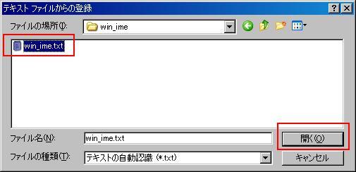 顔文字辞書⑩テキストファイルからの登録2.JPG