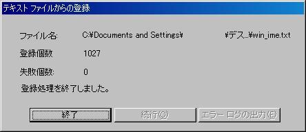顔文字辞書⑪テキストファイルからの登録完了.JPG