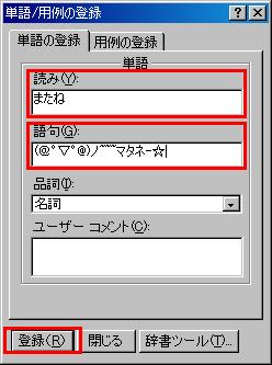 単語登録方法②.PNG