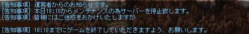 070612いきなりメンテ