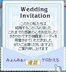 071006招待状の中身