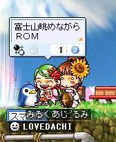071009富士山みながらROM