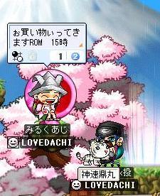 071010和龍ちゃがぃたw