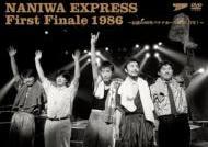 First Finale 1986 ~伝説の86年バナナホール解散LIVE!~ / NANIWA EXPRESS (DVD)
