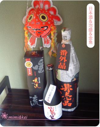 日本酒泡盛金魚