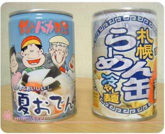 らーめん缶&夏おでん