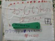 sチケットおんがくしつ.JPG