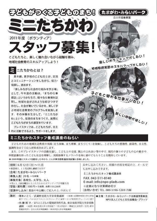 縮2011大人staff募集チラシ表20110531.jpg