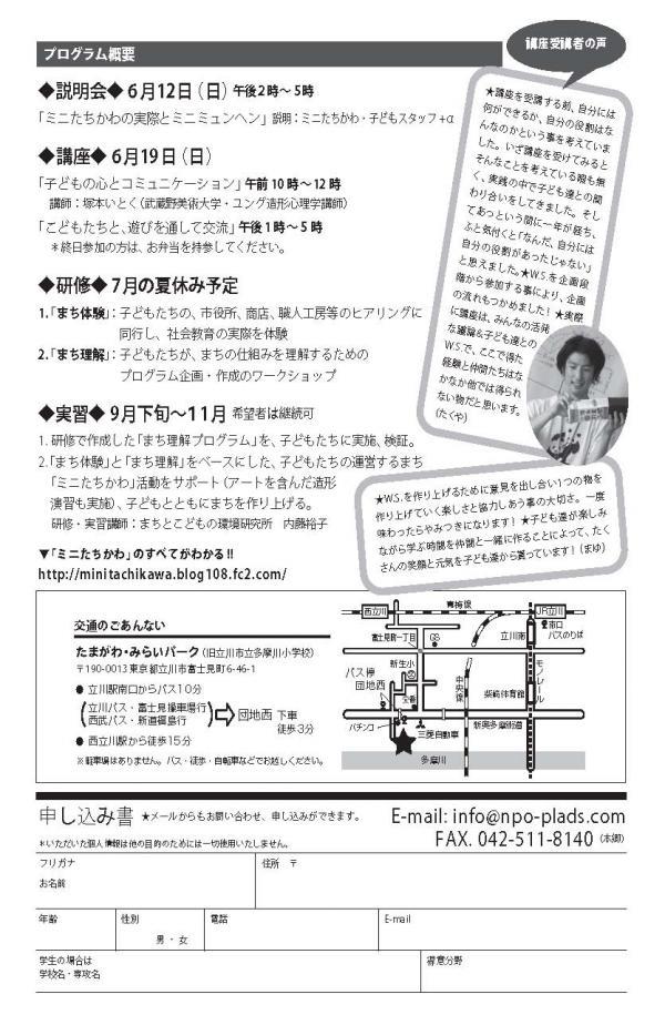 縮2011大人staff募集チラシ裏20110531.jpg