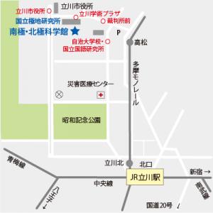 s案内地図・国立極地研究所.png