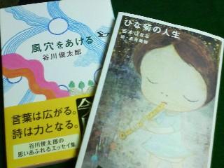 昨日の2冊