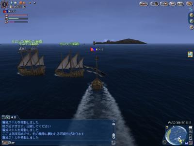 海賊に見つかりませんよーに!