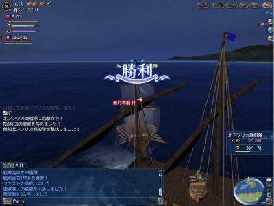 北アフリカ商船隊に勝利