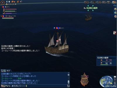 私掠船分艦隊なぞ敵ではなく