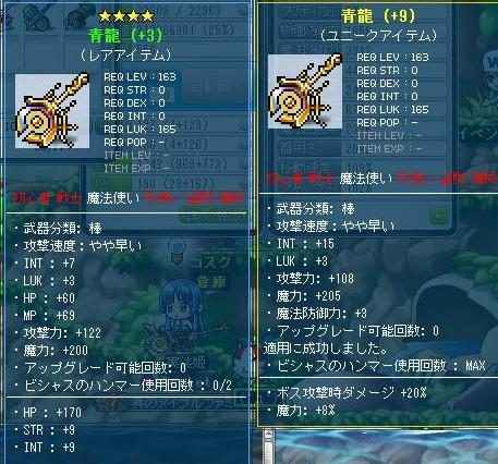 青龍 op3