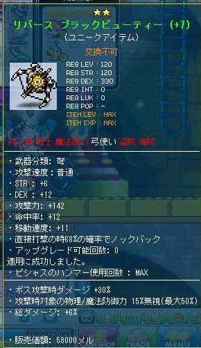びゅーてぃー142
