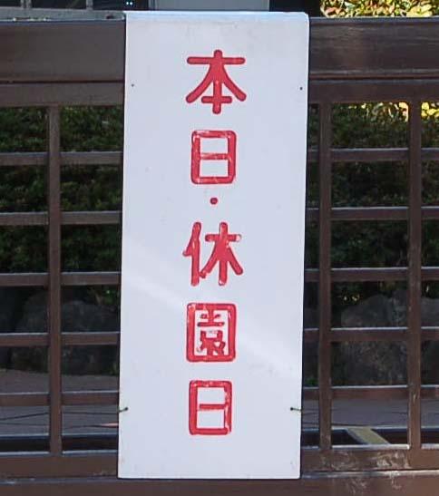 20070326 しょうぶ園