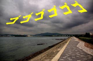 20070423 小田和湾 ゴゴゴ