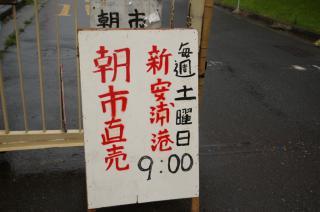 20070707 新安浦港