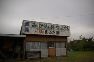 20071001 三戸
