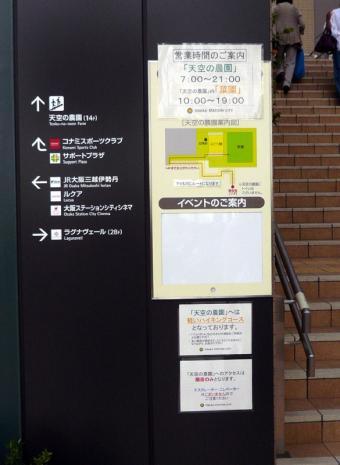 JR大阪駅天空の農園12