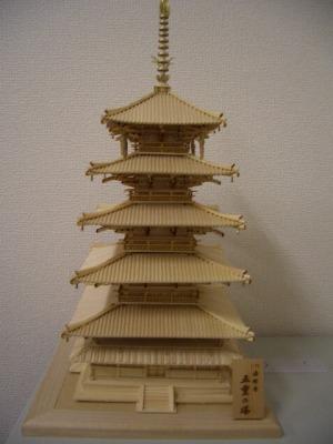 法隆寺五重の塔・完成1