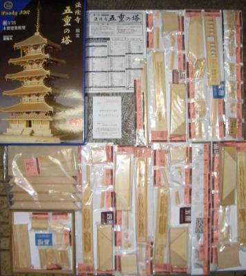 木製模型 1/75 法隆寺・五重の塔 全パーツ