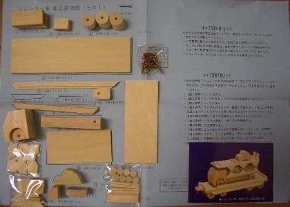 SLトレーラー車説明図