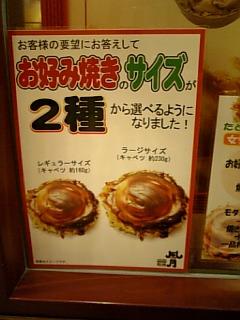 okonomi02
