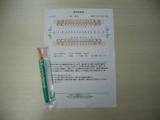 2007.8.8_1.jpg