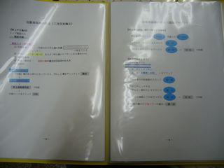 sannkyu_2.jpg