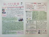 ABS通信 VOL.24