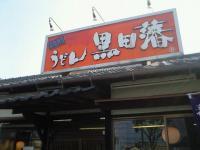 kurodahanijiri02.jpg