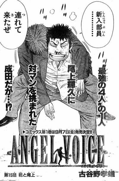 ANGEL VOICE第15話1