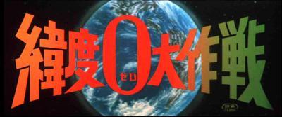 緯度ゼロ1