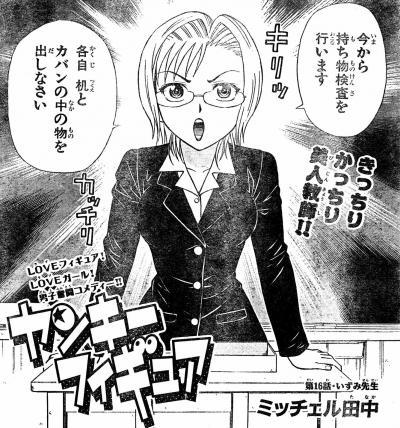 ヤンキーフィギュア第16話1