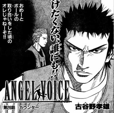 ANGEL VOICE第26話1