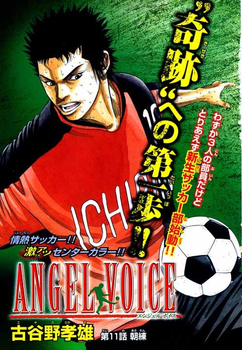 ANGEL VOICE第11話1