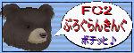 FC2 BLOG☆RANKING