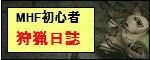 MHF初心者狩猟日誌