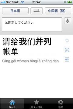google翻訳さんおおきに
