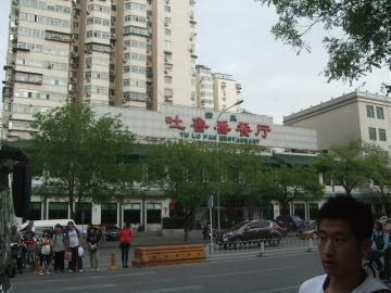 吐魯番餐庁