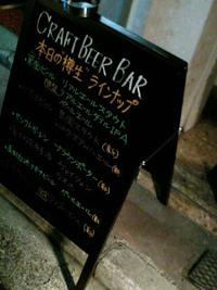 BEER BAR2