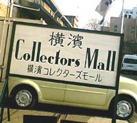 横濱コレクターズモール入口
