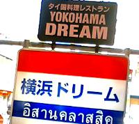 横浜ドリーム1