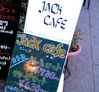 ジャックカフェ